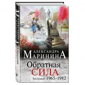 """А. Маринина """"Обратная сила. Том 2:1965 - 1982"""""""