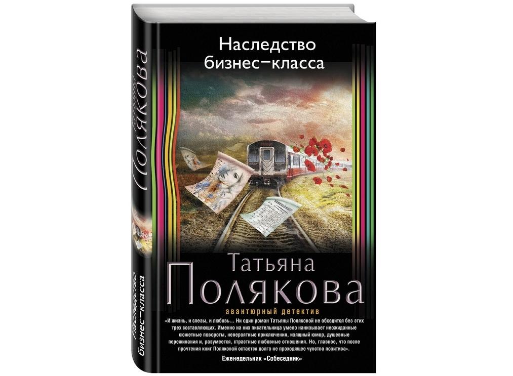 Наследство бизнес класса татьяна полякова читать бесплатно