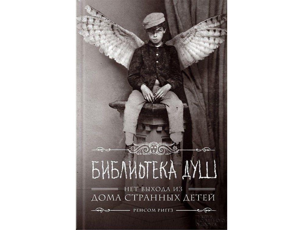 Библиотека душ риггз на русском