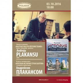 Встреча с историком Андрейсом Плакансом (США)