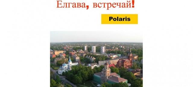 """""""Polaris"""" открылся в Елгаве 17 сентября!"""