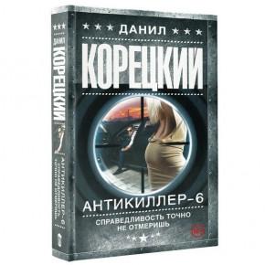 "Данил Корецкий ""Антикиллер 6. Справедливость точно не отмеришь"""