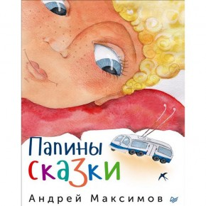 """""""Папины сказки"""", """"Двенадцать месяцев"""" и """"Цирк"""""""