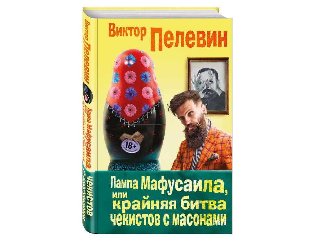 ПЕЛЕВИН ЛАМПА МАФУСАИЛА СКАЧАТЬ БЕСПЛАТНО