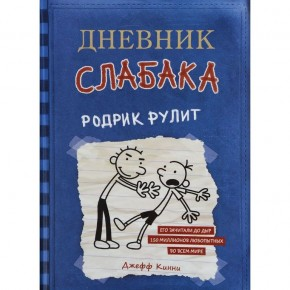 """Продолжение """"Дневника слабака"""" и """"Щепкин и дело о ботинках"""""""