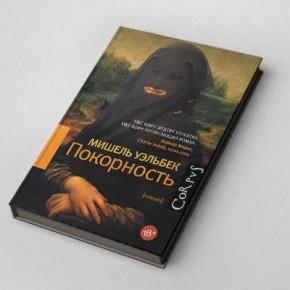 """""""Покорность"""" Уэльбека - книга месяца в сентябре"""