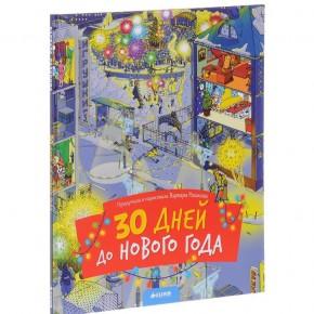 """Варвара Раззакова """"30 дней до Нового года"""""""