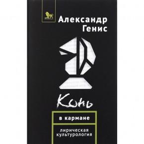 """Александр Генис """"Конь в кармане"""""""