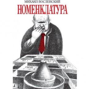 """Михаил Восленский """"Номенклатура"""""""