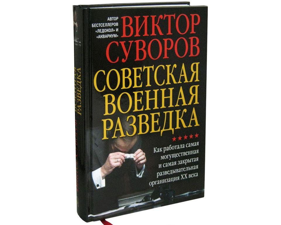 которое советская военная разведка купить суворов следствия