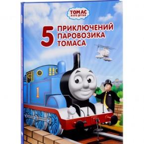 """""""Пять сказок о паровозике Томасе"""""""
