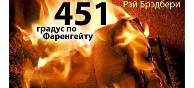 """""""451° по Фаренгейту"""" - книга месяца в декабре"""