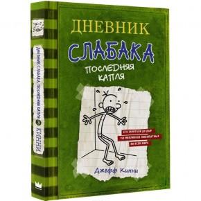 """""""Дневник слабака-3. Последняя капля"""""""