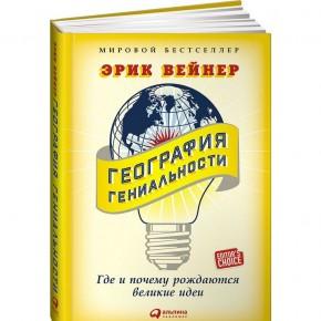 """""""География гениальности. Где и почему рождаются великие идеи"""""""
