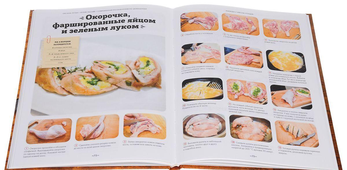 Путана Русская Кухня