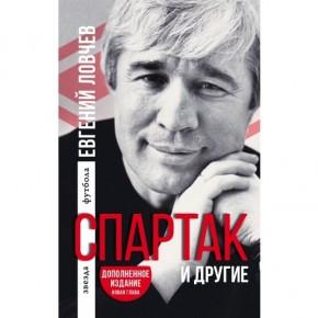 """Евгений Ловчев. """"Спартак"""" и другие"""