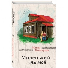 """Мария Метлицкая """"Миленький ты мой"""""""