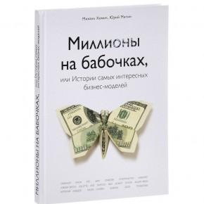 """""""Миллионы на бабочках, или истории самых интересных бизнес-моделей"""""""
