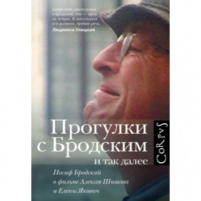 "Елена Якович ""Прогулки с Бродским и так далее"""