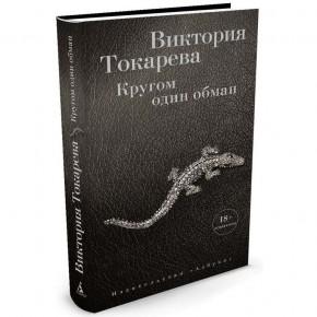 """Виктория Токарева """"Кругом один обман"""""""