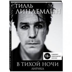 """Тилль Линдеманн """"В тихой ночи. Лирика"""""""