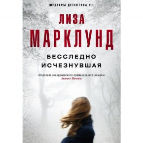 "Лиза Марклунд ""Бесследно исчезнувшая"""