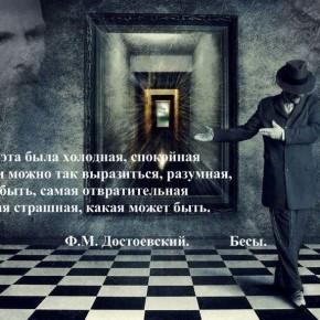 """В феврале """"Бесы"""" Достоевского все еще по 2,99 EUR!"""