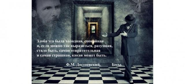 """Книга месяца - """"Бесы"""" Ф. М. Достоевского"""