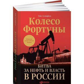 """""""Колесо фортуны. Битва за нефть и власть в России"""""""