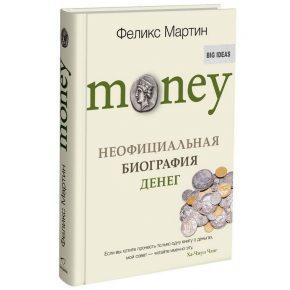 """""""Money. Неофициальная биография денег"""""""