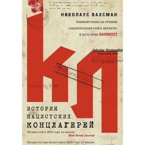 """""""История нацистских концлагерей"""""""