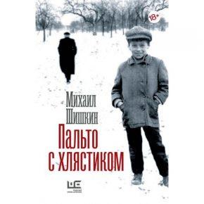 """Михаил Шишкин """"Пальто с хлястиком"""""""