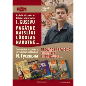 Встреча с Игорем Гусевым 18 февраля