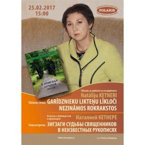 Встреча Наталией Кетнере 25 февраля