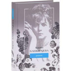 """Мария Башкирцева """"Дневник"""" (подарочное издание)"""