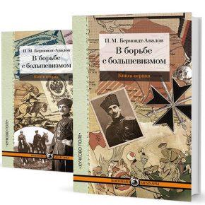 """П. М. Бермондт-Авалов """"В борьбе с большевизмом"""""""