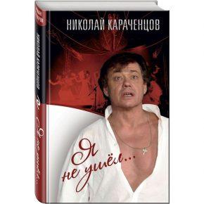 "Николай Караченцов ""Я не ушел"""