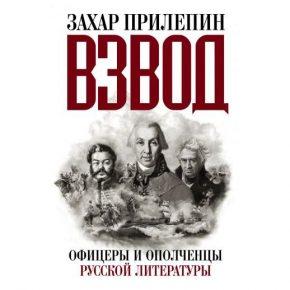 """""""Взвод"""" Захара Прилепина"""