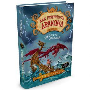 """""""Как приручить дракона. Книга 12. Как спасти драконов"""""""