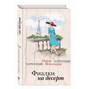 """Мария Метлицкая """"Фиалки на десерт"""""""