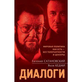 "Евгений Сатановский, Яков Кедми ""Диалоги"""