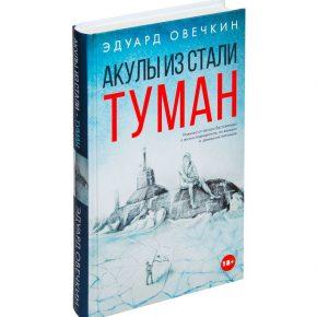 Эдуард Овечкин. Акулы из стали. Туман