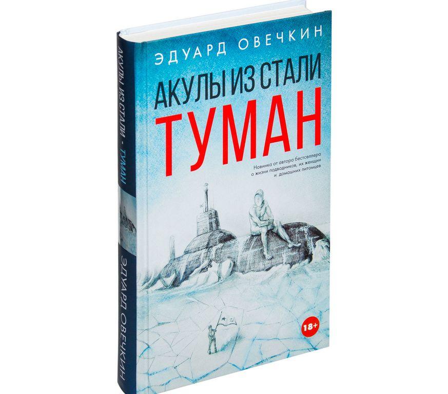 Скачать книгу покровского 72 метра
