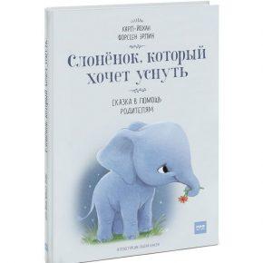 """""""Слоненок, который хочет уснуть"""""""