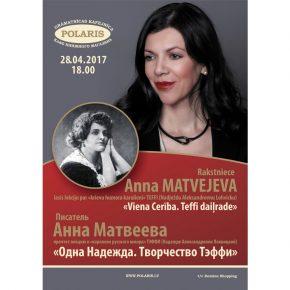 Встреча с Анной Матвеевой 28 апреля
