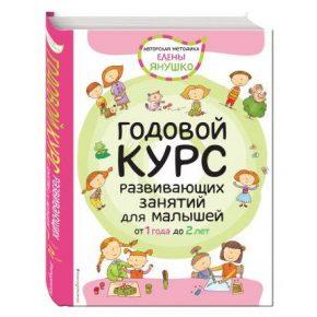 """Елена Янушко """"Годовой курс развивающих занятий для малышей от 1 до 2 лет"""""""