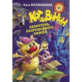 """Катя Матюшкина """"Кот да Винчи. Оборотень разрушенного замка"""""""