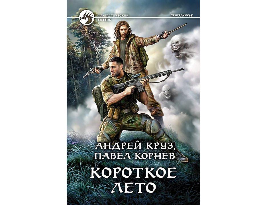 Книги боевая фантастика про войну
