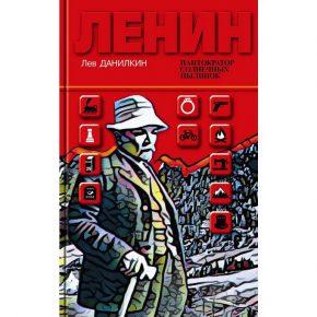 """Лев Данилкин """"Ленин. Пантократор солнечных пылинок"""""""