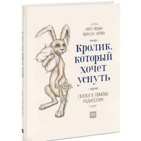 """""""Кролик, который хочет уснуть. Сказка в помощь родителям"""""""